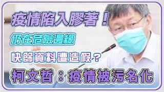 台北市本土病例+87 柯文哲最新說明