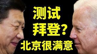 美媒:中共借香港大抓捕测试拜登 北京对结果满意