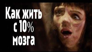 ТРЕШ-ОБЗОР фильма LЮCИ. [ПЕРЕЗАЛИВ]