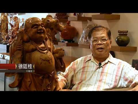三義巧雕名人堂-木雕師 徐廷桂