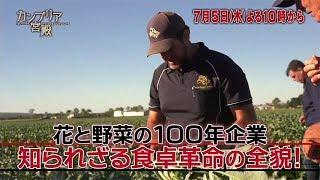 カンブリア宮殿RyusEyeサカタのタネ社長坂田宏