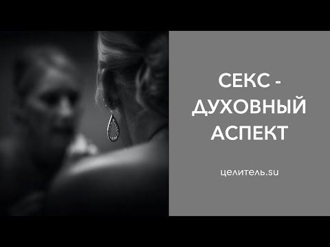 №11 Духовная составляющая беспорядочных половых связей