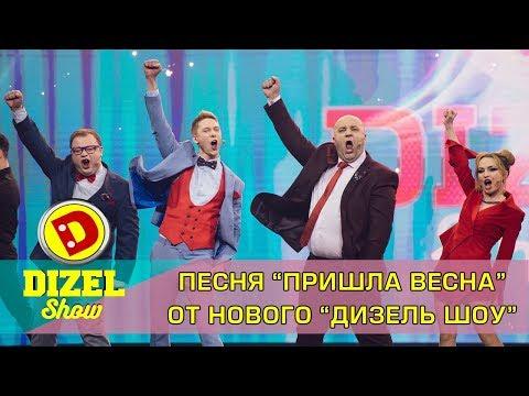 Песня «Пришла весна» от нового «Дизель Шоу»   Дизель cтудио, ictv
