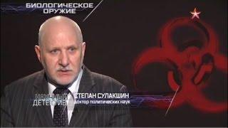 Степан Сулакшин в программе «Научный детектив». «Биологическое оружие»