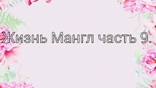 """Комикс фнаф """" Жизнь Мангл """" часть 9."""