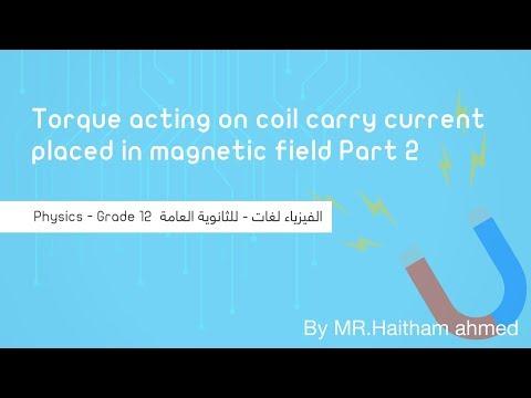 Torque acting on coi in magnetic field (part 2) - Physics - الفيزياء لغات - للثانوية العامة - نفهم