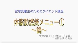 宝塚受験生のダイエット講座〜体脂肪燃焼メニュー①鍋〜のサムネイル画像