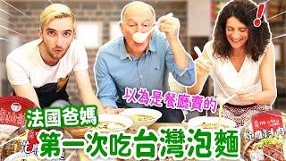 台法PK🔥法國爸媽第一次吃台酒泡麵以為在餐廳買的🤩 FRENCH PARENTS TRY TAIWANESE INSTANT NOODLES