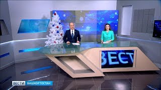 Вести-Башкортостан – 14.12.18