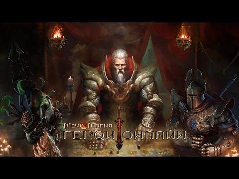 Герои магии и меча онлайн официальный сайт