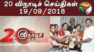 20 விநாடிச் செய்திகள் | Short News 19/09/2018 | Puthiya Thalaimurai TV