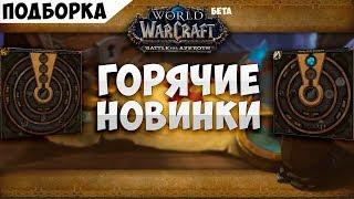 Битва за Азерот Новая сборка, анимации, облики, модели!