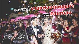 กันต์เอง SPECIAL - บรรยากาศงานแต่งงานตอนค่ำ #กันต์เอง