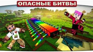 КТО ТЫ?? РАДУЖНАЯ СКОЛОПЕНДРА В МАЙНКРАФТЕ!! (Опасные Битвы Minecraft)