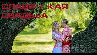 Славянская свадьба 2018 Лада матушка славянская мантра Светозар и группа Аурамира