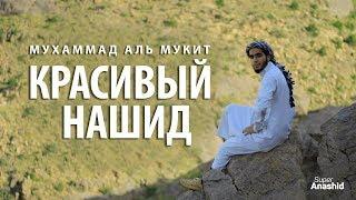 Мухаммад аль Мукит - Мой арабский язык | Красивый нашид с переводом
