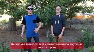 Реакция людей на гироскутер Smart Balance