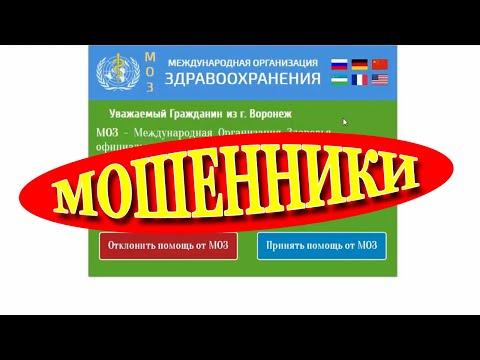 Компенсация от Международной Организации Здравоохранения - Это ЛОХОТРОН!