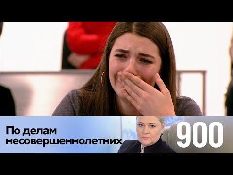 По делам несовершеннолетних | Выпуск 900