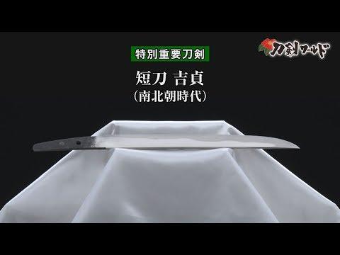 短刀 銘 吉貞の動画