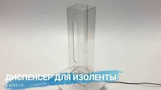 Видео поштучного диспенсера