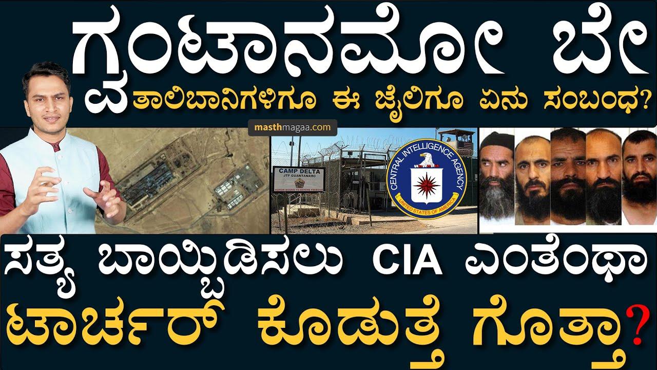 ಬರೀ ಕೇಳಿಸಿಕೊಂಡರೇನೇ ಅಲ್ಲಾಡಿ ಹೋಗ್ತೀರಿ! | Guantanamo Bay ! | Masth Magaa | Amar Prasad | USA | CIA thumbnail
