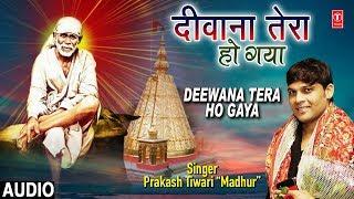 दीवाना तेरा हो गया I Deewana Tera Ho Gaya I PRAKASH TIWARI MADHUR I New Latest Sai Bhajan I Audio