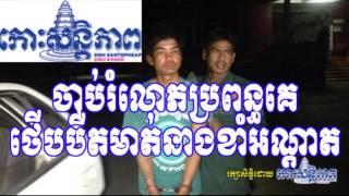 Koh Santepheap Daily - Khmer Radio - 26 November 2014