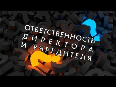 Вопрос-ответ: Ответственность директора и учредителя