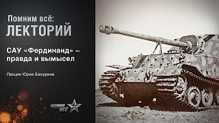 """Лекция Юрия Бахурина """"САУ """"Фердинанд"""" - правда и вымысел"""""""
