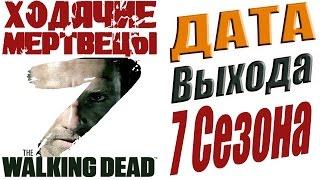Ходячие Мертвецы 7 Сезон Дата Выхода Сериала #ХодячиеМертвецы #ДатаВыходаСерила