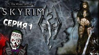 The Elder Scrolls V: Skyrim Special Edition - ПРОХОДНЯК С МОДАМИ [18+] #1