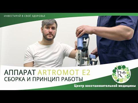 ARTROMOT E2. Сборка и Принцип работы. Тренажёр для разработки локтевого сустава