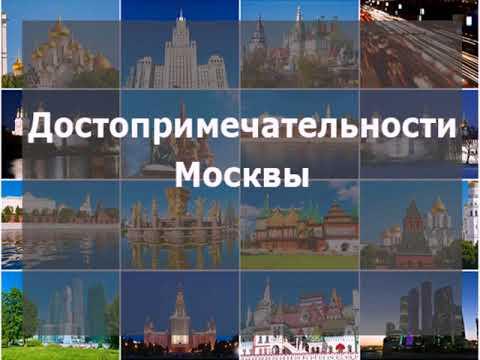достопримечательности москвы список с описанием