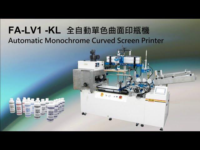 FA-LV1-KL 全自動單色曲面印瓶網印機