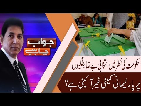 Jawab Chahye |Discussion on today's misbehave of parliamentarians in parliament |14 Nov 2018