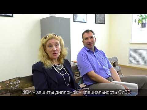 Защита дипломов ИСИ - СУЗС