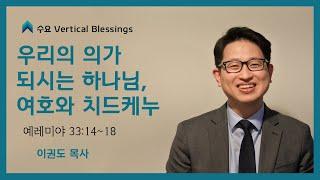 [예배자 시리즈] 우리의 의가 되시는 하나님, 여호와 치드케누