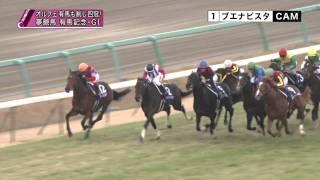 2011.12.25有馬記念ヒロシ号泣→2分30秒後