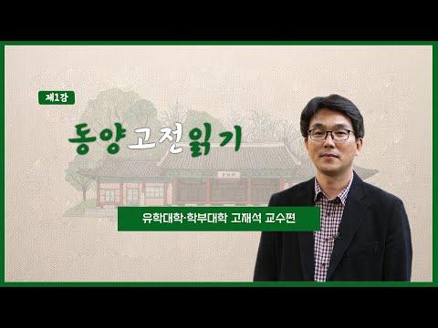 고재석 주임교수 동양고전 강의