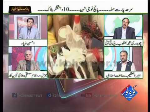 Pakistan Ki Awaaz 06 03 2017