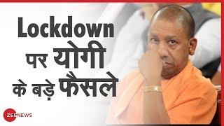 UP Lockdown: Yogi सरकार की सख्ती, दिए कई नए निर्देश   Yogi Adityanath   CM Yogi on Coronavirus