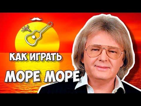 ЮРИЙ АНТОНОВ - МОРЕ-МОРЕ (аккорды на гитаре) Играй, как Бенедикт! Выпуск №20