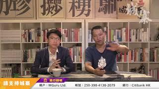 城寨特備- 香港人權及民主法暗湧,中共出暗招阻撓(part 1)
