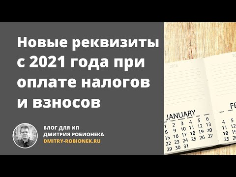 Новые реквизиты с 2021 года при оплате налогов и взносов