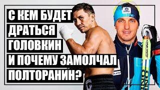 С кем будет драться Головкин в июне и пора ли «гнобить» Полторанина?