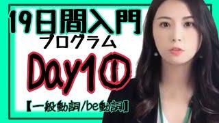 19日間入門プログラムDay1①【一般動詞/be動詞】[#31]