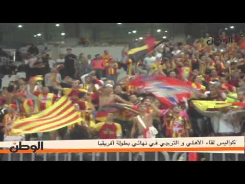 الوطن| كواليس لقاء الأهلي والترجي في نهائي بطولة إفريقيا