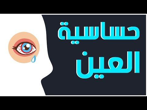 الدكتور فاضل الشرفي أخصائي طب العيون