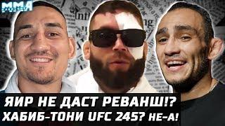 Хабиб -Тони на UFC 245? Точно нет! Порье замена? Яир не даст Стивенсу бой? Холлоуэй vs Волкановски!